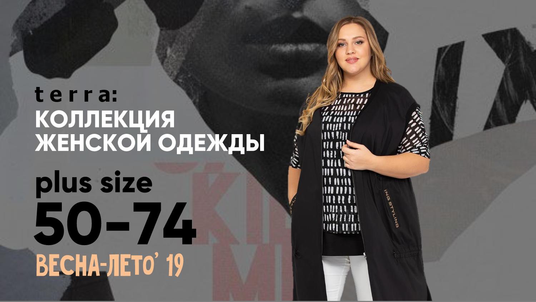 97d1d6f29dd КОЛЛЕКЦИЯ ЖЕНСКОЙ ОДЕЖДЫ PLUS SIZE 50-74 ВЕСНА-ЛЕТО 2019