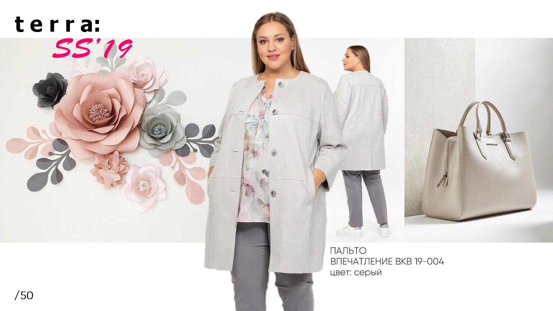 ba2b8077222 ... PLUS SIZE 50-74 ВЕСНА-ЛЕТО 2019. Модная презентация коллекции женской  одежды Весна-Лето 2019 от производителя женской одежды больших размеров